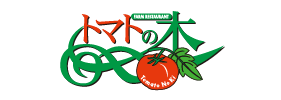 レストランガーデン トマトの木